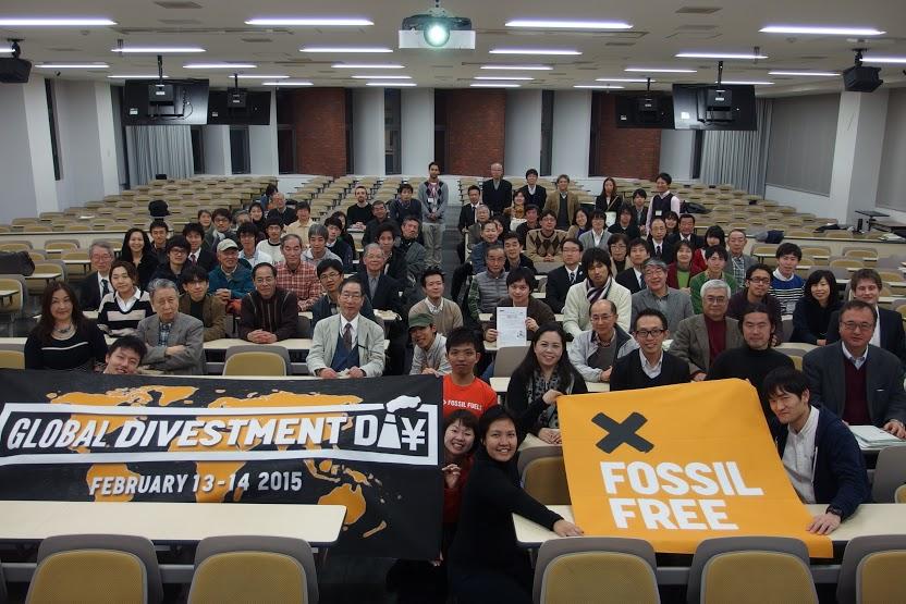 化石燃料への投資を撤収することをもとめる国際キャンペーン「グローバル・ダイベストメント・デイ」のため、シンポジウム参加者有志で記念撮影。