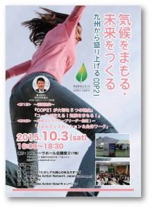 フォーラム「気候をまもる・未来をつくる~九州から盛り上げるCOP21~」